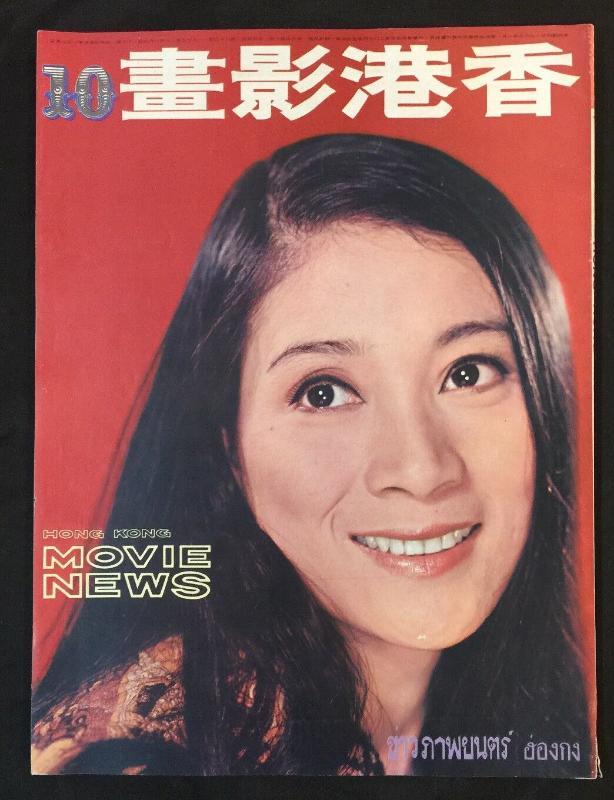 1972 1002 100 港 shaw 蕭兄弟 香港電影新聞雜誌 空中 清 日寶