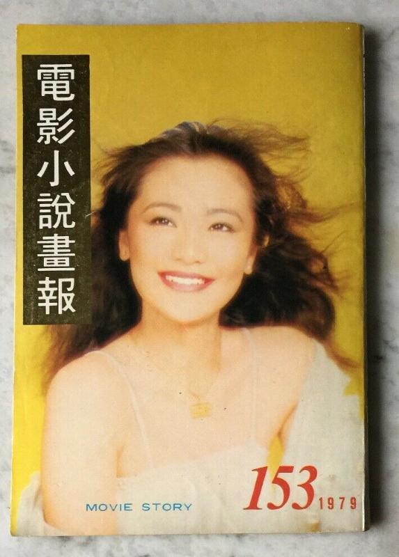 1979 張艾嘉 電影小說畫報 #153 Hong Kong Movie Story magazine Sylvia Chang on cover