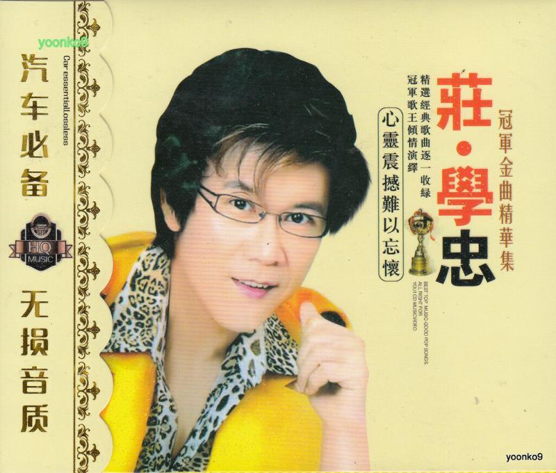 Zhuang Xue Zong 莊學忠 冠军金曲精華集 + Greatest Hits 3 CD 54 Songs