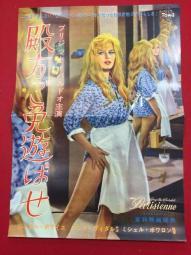 Une Parisienne - Brigitte Bardot Charles Boyer Japan original movie press sheet