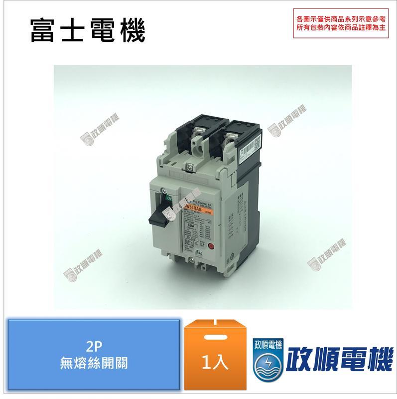 富士電機.FUJI.BW63RAG-2P.富士無熔絲斷路器(60A).無熔絲開關.斷路器-政順電機.電料.自動控制