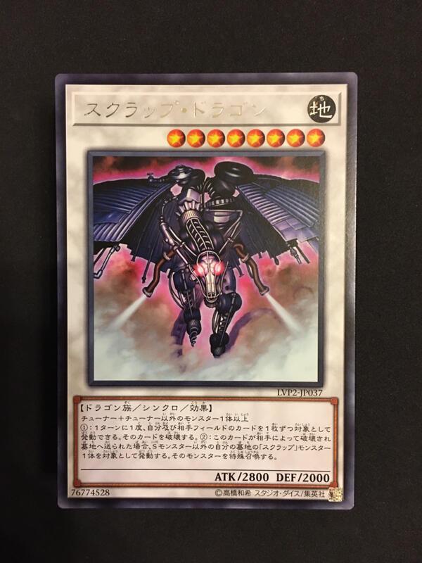 遊戲王 LVP2-JP037 廢鐵龍(韓紙銀字)