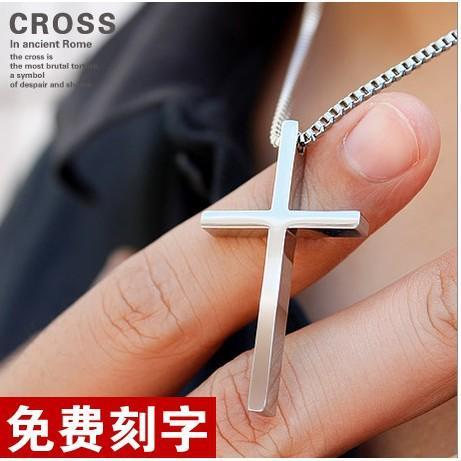 -鈦鋼十字架男士項鍊日情侶吊墜一對可刻字七夕情人節禮物