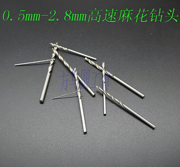 0.9mm高速鋼鉆頭 0.5MM-2.8MM直徑鉆頭 鐵皮鋁板木板塑料電鉆頭 麻花鉆
