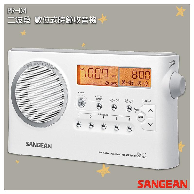 「山進」 PR-D4 二波段 數位式時鐘收音機-SANGEAN  LED時鐘 收音機 FM電台 收音機 廣播電台 鬧鐘