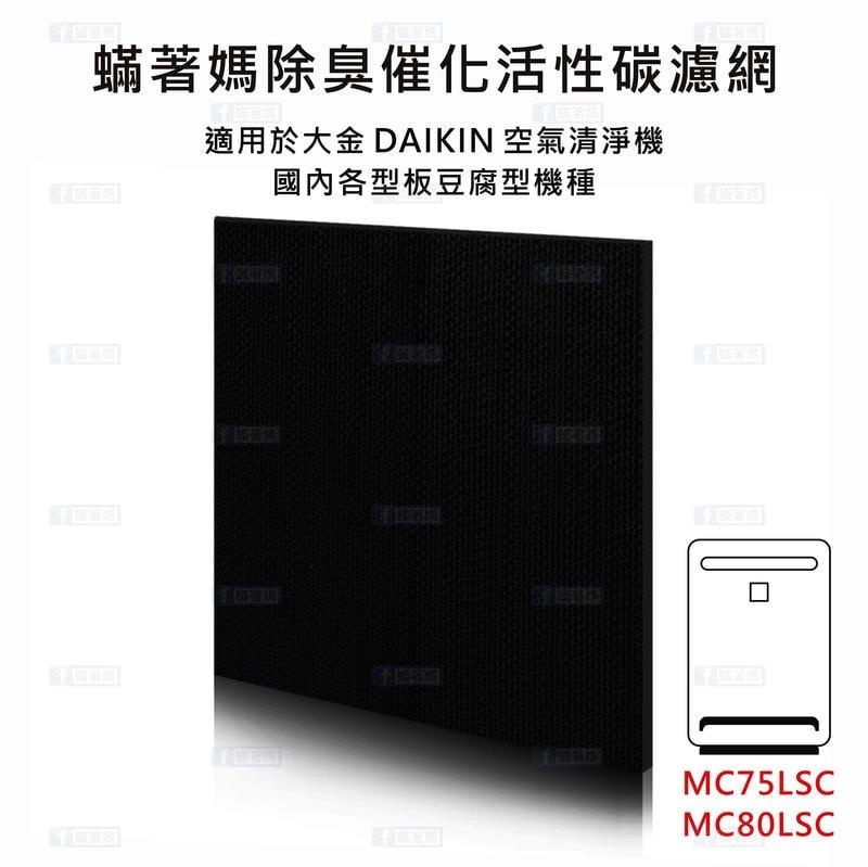 現貨 蹣著媽 副廠 大金 DAIKIN 活性碳 除臭 脫臭 空氣清淨機 濾網 MC75LSC MC80LSC