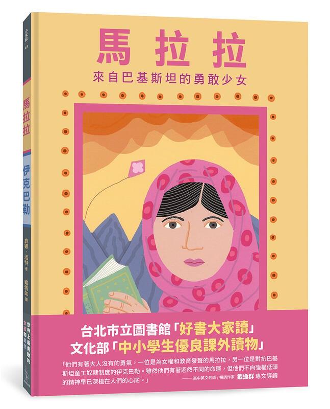 【晨星書店】《馬拉拉和伊克巴勒:世界上最勇敢的女孩和男孩》ISBN:9789869991728│愛米粒│貞娜.溫特│全新