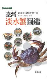 【晨星書店】《台灣淡水蟹圖鑑》ISBN:9789861772691│晨星│施志昀/李伯雯│全新