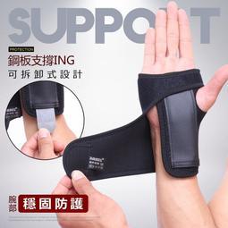 【暉長豪商豪行】Aolikes 鋼板固定護腕 「單入」 綁帶可調 鋼板穩固支撐 奧力克斯 鋼板護腕 工作護腕 護腕