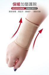 【暉長豪商豪行】加壓護腕 【一對】輕柔材質 保暖舒適 媽媽手 扭傷恢復 男女適用 排球網球羽毛球乒乓球 運動護腕 護腕