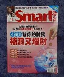 全新的舊版雜誌--『Smart 智富月刊 2020/12月號』;另加贈『Smart 智富月刊 2020/2月號』(如圖片
