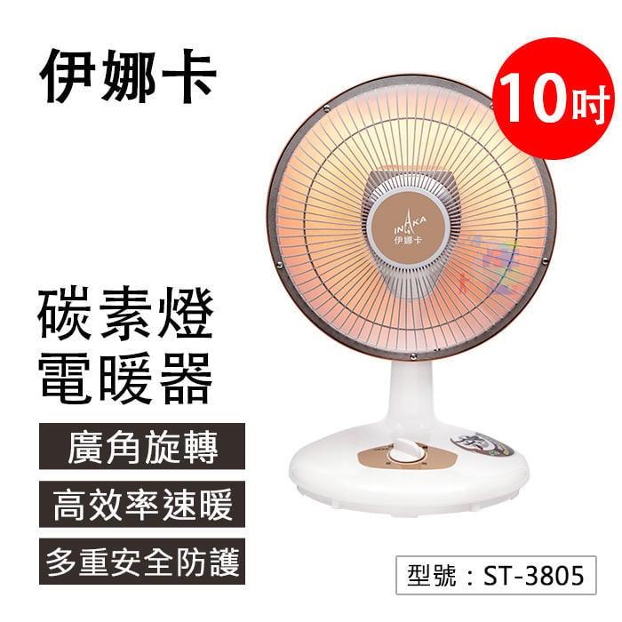 【省電】伊娜卡 10吋碳素燈電暖器 傾倒斷電 暖爐 暖風機 室內電暖器 季節家電 寒冬必備 台灣製 ST-3805