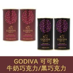 免運費 美國正品 GODIVA 可可粉 (牛奶巧克力/黑巧克力) 410g