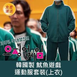 韓國製 魷魚遊戲 SQUID GAME 運動服 -上衣 服裝 套裝 角色扮演 萬聖節 隨後更新 詳細衣服尺寸
