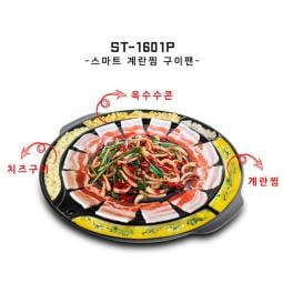 韓國熱銷 Suntouch 6格 圓型烘蛋烤盤 40cm (ST-1601P)