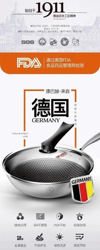 *現貨🇩🇪德國康巴赫第二代蜂窩無油煙不粘鍋(304)不銹鋼炒鍋