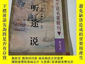 博民罕見道聽途說(筆記小說名著精刊)(在210號)露天334068 (清)潘綸恩 黃山書社  出版1996