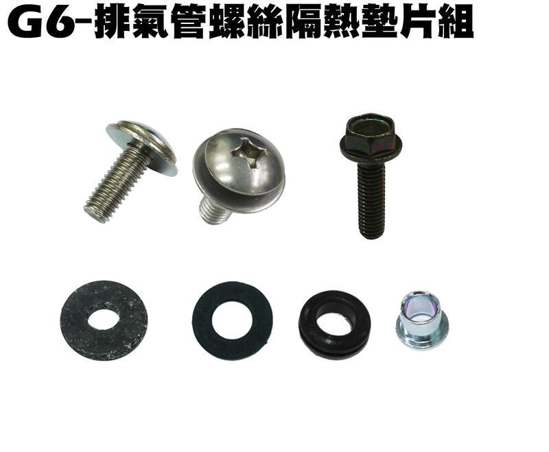 G6-排氣管螺絲隔熱墊片組【SR30GJ、SR30FA、SR30GF、SR30GD、SR30GG、光陽】