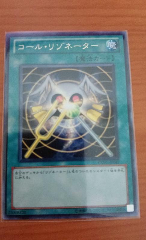 祈想 遊戲王 日紙 704 EXVC-JP047 呼喚共鳴體 (銀字)