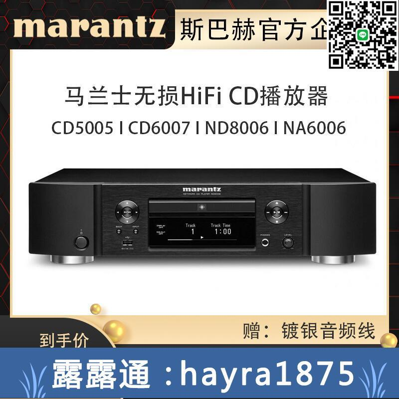 Marantz馬蘭士CD5005CD6007CD機ND8006NA6006網絡發燒HiFi播放器