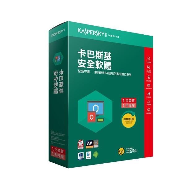 【卡巴斯基】安全軟體 2018-1台1年(全新品,台灣公司貨),KIS 2018(序號版),可免費升級2019版