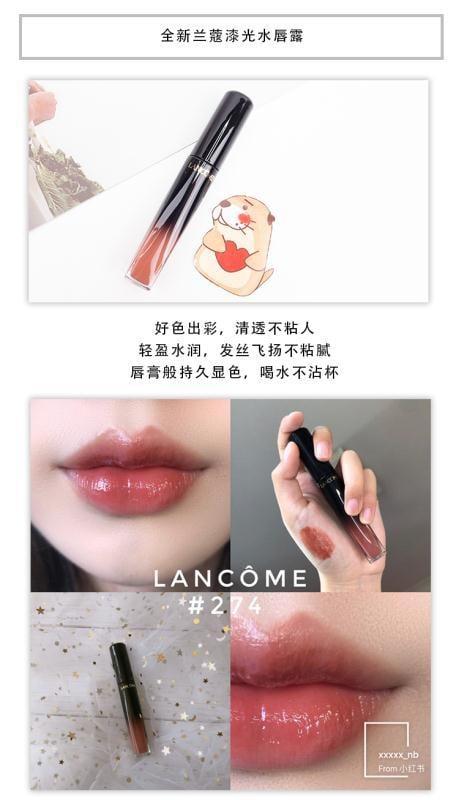 蘭蔻Lancome 菁純漆光黑管唇釉274# 顯色口紅 奶茶橘 8ml