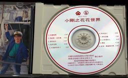爆款現貨雙十二特惠  小剛 之花花世界   全新正版庫存絕版CD    珠海華聲