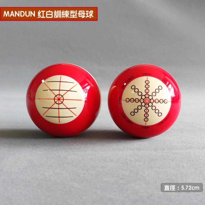 ♟MANDUN 美式撞球-訓練型紅白母球