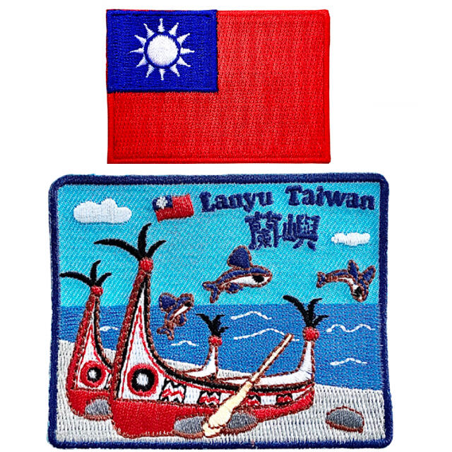 蘭嶼拼板舟飛魚+台灣國旗 2件組 電繡背膠補丁 袖標 布標 布貼 補丁 貼布繡 臂章