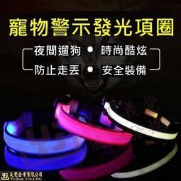 【現貨】藍色LED發光項圈 / 尼龍項圈 / 發光項圈 / 寵物項圈