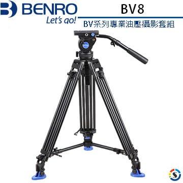 【PChome 24h購物】 BENRO百諾BV系列專業油壓攝影套組BV8(勝興公司貨) DGBX5U-A9007FSXQ
