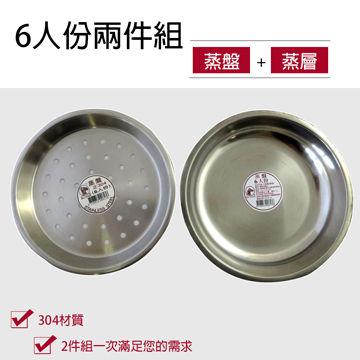 【PChome 24h購物】 【廚房好幫手】304不鏽鋼蒸盤+蒸層兩件組(6人份) DEAW45-A9009X7Y8