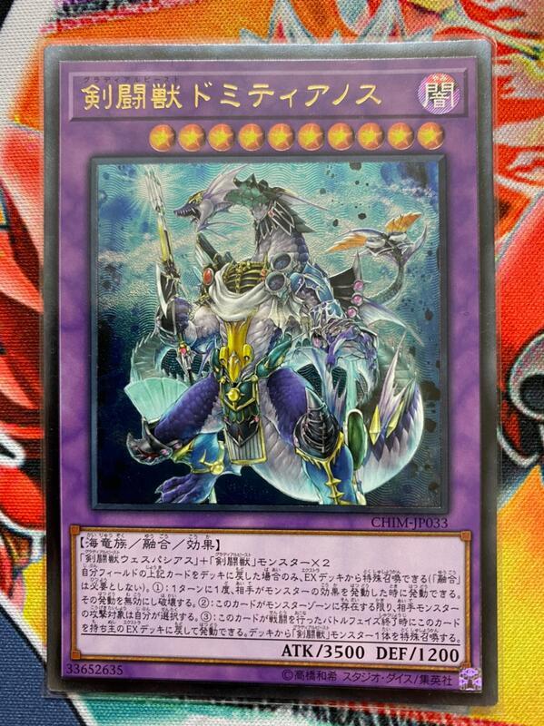 【小米英雄】日紙(J1)CHIM-JP033  劍鬥獸多米提安努斯 (凸版/浮雕)