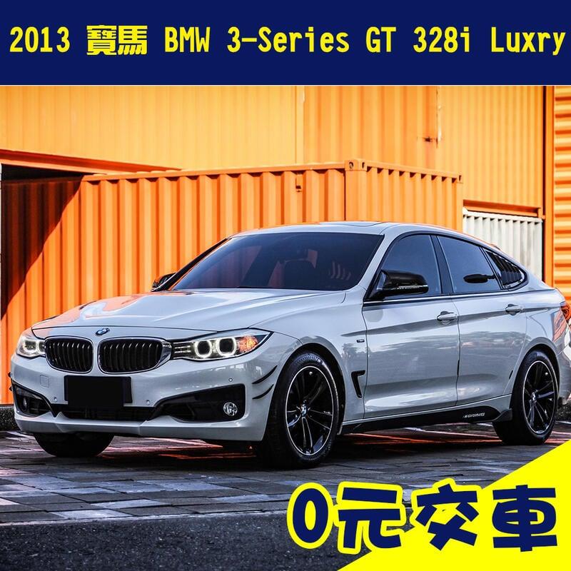 誠售66.9萬【2013 寶馬 BMW 3-Series GT 328i Luxry】省油 低稅金 二手車 代步車