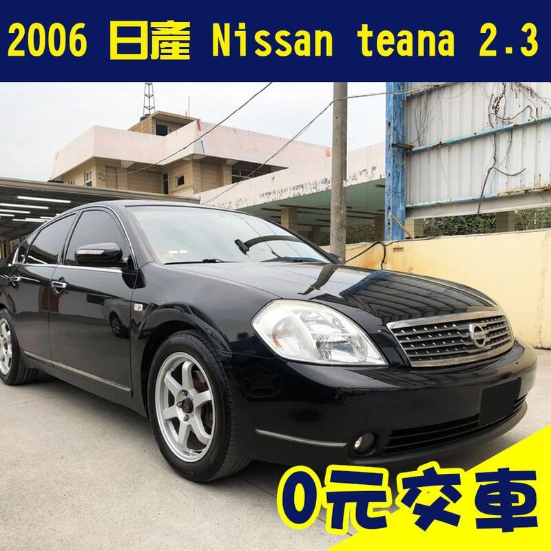 誠售7.5萬【2006 日產 Nissan 鐵安納 teana 2.3】省油 低稅金 二手車 代步車