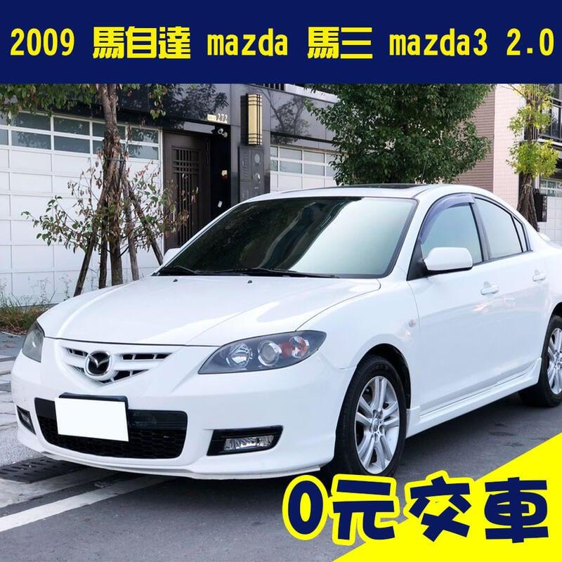 誠售9.8萬【2009 馬自達 mazda 馬三 mazda3 2.0】省油 低稅金 二手車 代步車