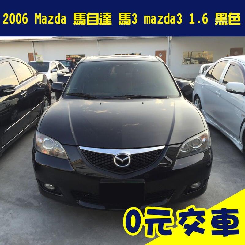 誠售6.5萬【2006 Mazda 馬自達 馬3 mazda3 1.6 黑色】省油 低稅金 二手車 代步車