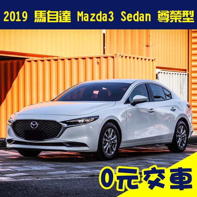 誠售56.9萬【2019 馬自達 Mazda3 Sedan 尊榮型】省油 低稅金 二手車 代步車