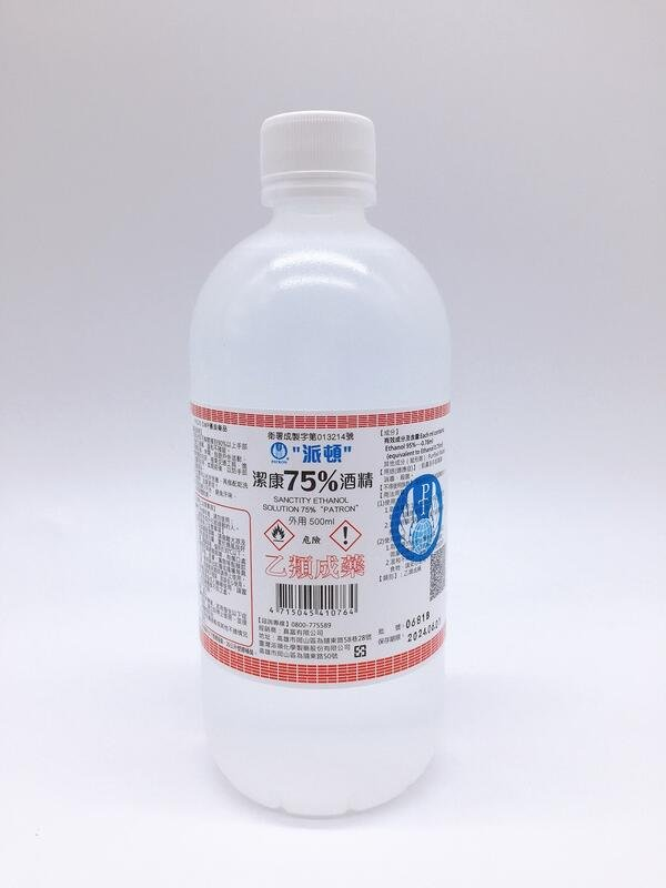 【誠意樂活】派頓潔康酒精75%/ 500cc(乙類成藥)乾洗手消毒除菌抗菌潔手液 家庭必備用品!