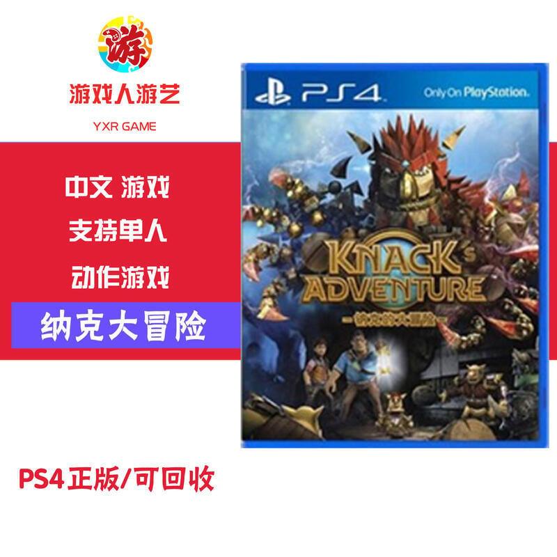 【優品遊戲】 索尼PS4 KNACK 納克 克拉克 納克的大冒險 中文