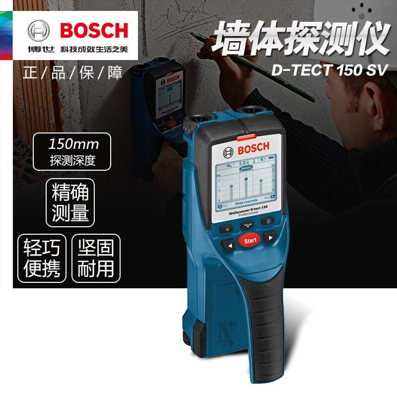 【優品五金】正品博世BOSCH電線鋼筋木材塑料水管道金屬墻體探測儀D-TECT150SV