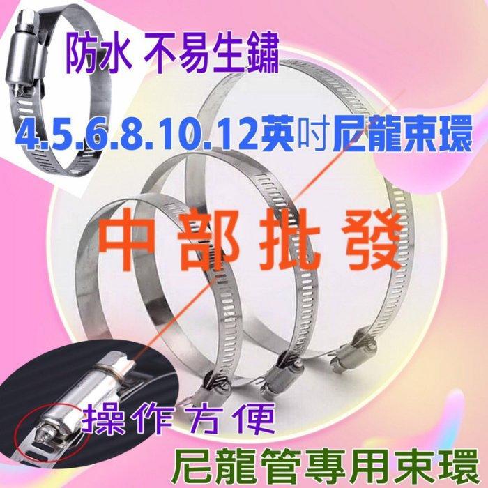 尼龍管專用 不銹鋼管束 白鐵束環 束環 4英吋.5英吋.6英吋.8.10.12尼龍束環