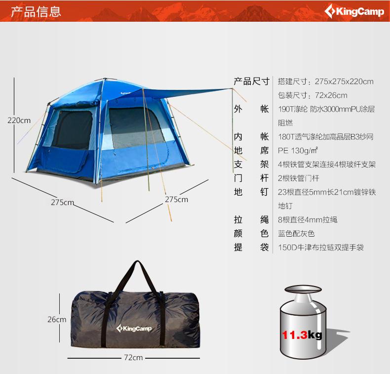 KingCamp 車邊帳篷3-4人家庭雙層多功能 車側帳篷車載帳篷 KT3085  BT01