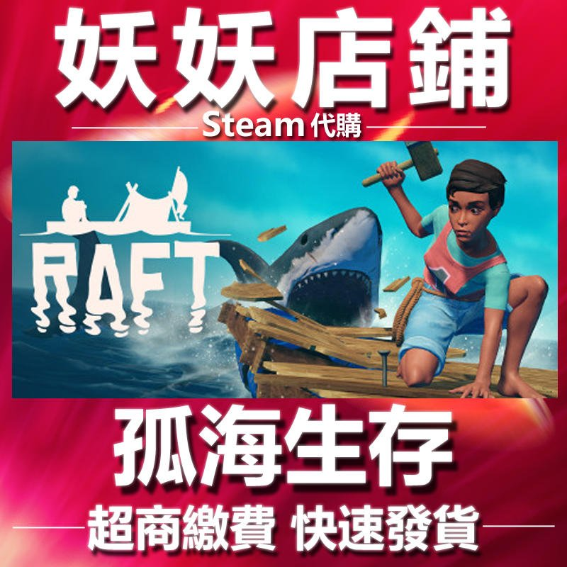 raft 電腦 版 上/