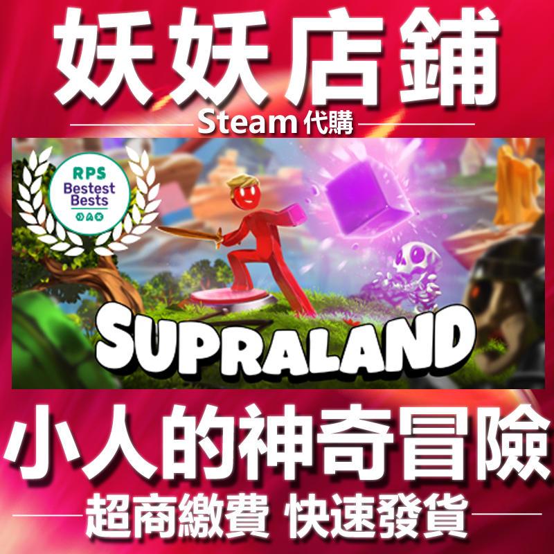 【妖妖店鋪】超商繳費Steam 小人的神奇冒險 Supraland 數位版