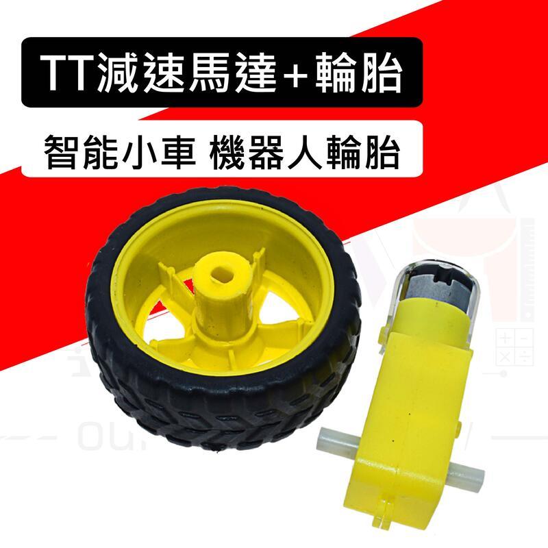 TT減速馬達+輪胎 雙軸 TT 馬達 減速比1:48 智能小車 自走車 四驅車 arduino