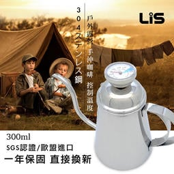 手冲咖啡壶 细口壶 咖啡温度计 温度计手冲壶 304不鏽鋼手沖壺[ZHWGC1AN162K1]