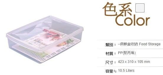 (超低價免運)聯府 KEYWAY 名廚B1長型保鮮盒6入 LFB1