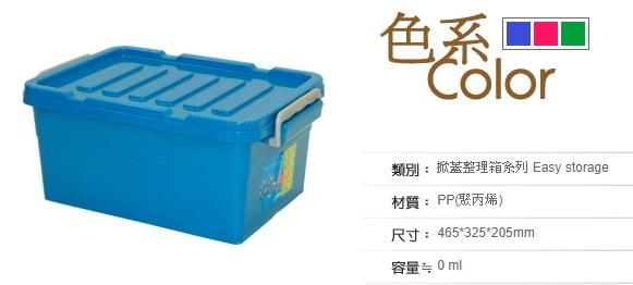 聯府 KEYWAY (小)亮彩整理箱 KV20 3色 置物箱/收納盒(12入)((超低價免運費))