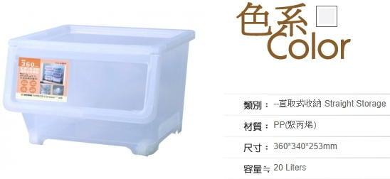 聯府 KEYWAY 直取式收納箱(6入) LF520 整理箱/置物箱/掀蓋箱